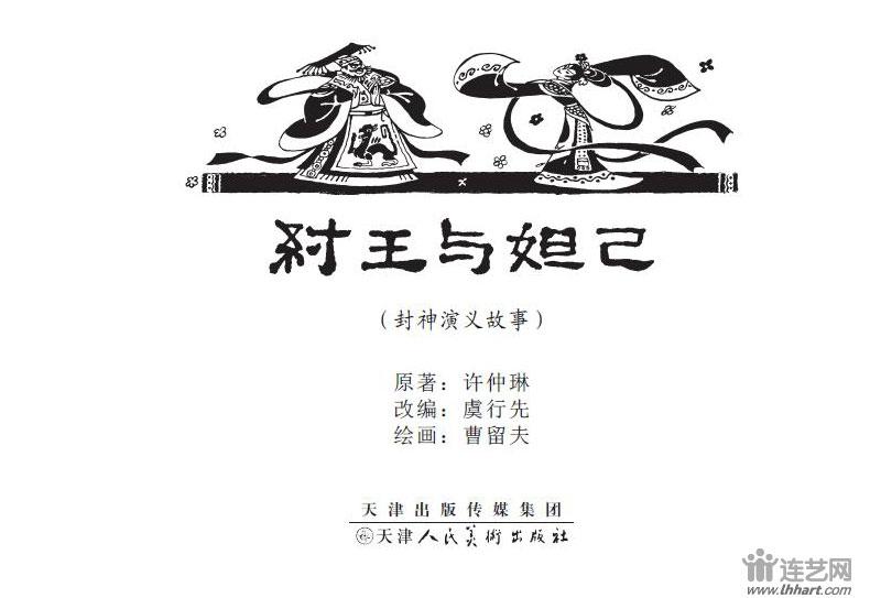 01-纣王与妲己-01.jpg