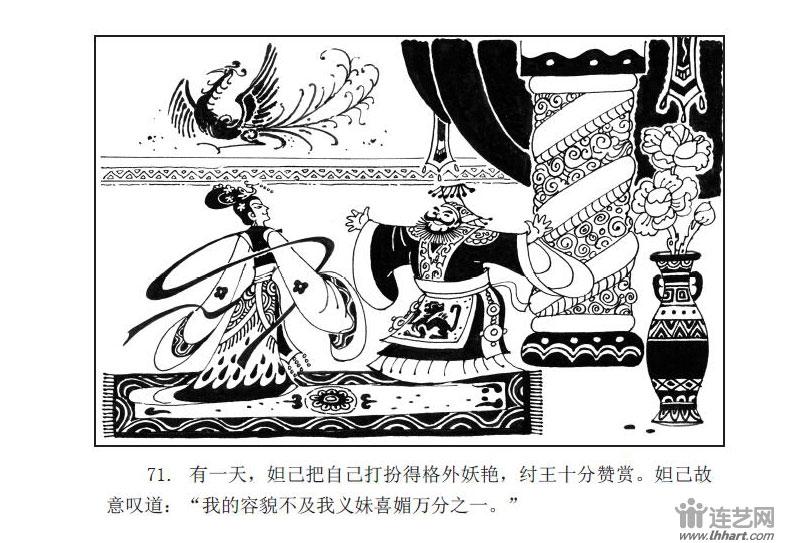 01-纣王与妲己-09.jpg
