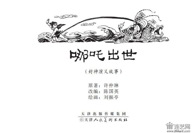 02-哪吒出世-01.jpg