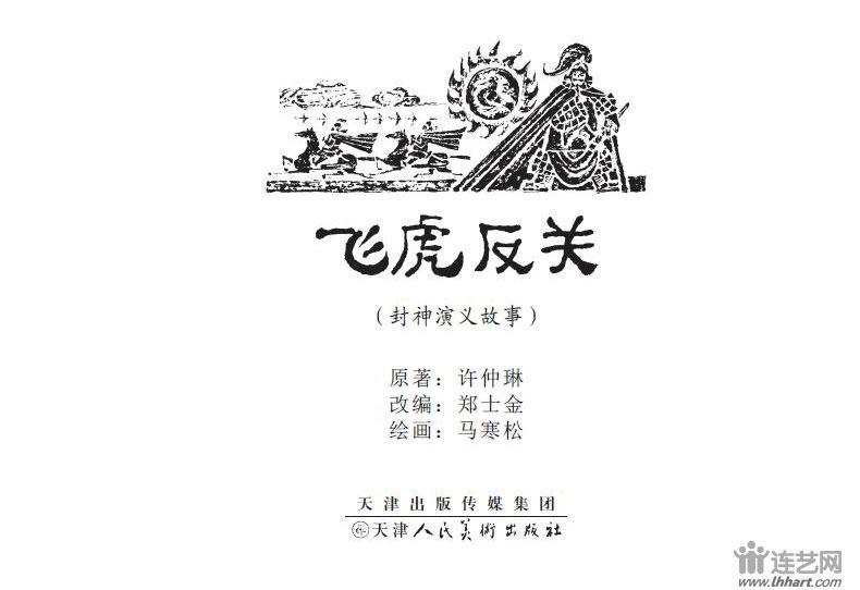 04-飞虎反关-01.jpg