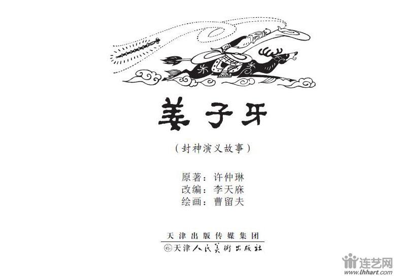 03-姜子牙-01.jpg