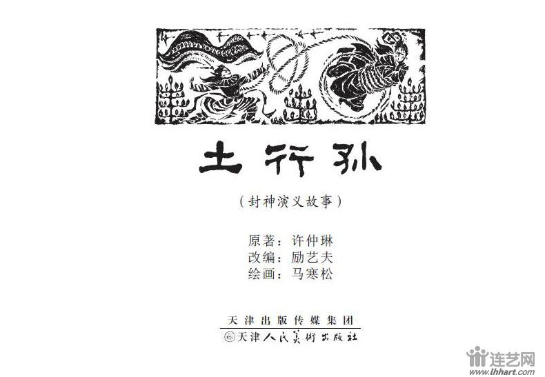 05-土行孙-01.jpg