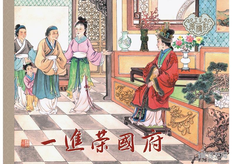 红楼梦-05-绢布版内封.jpg